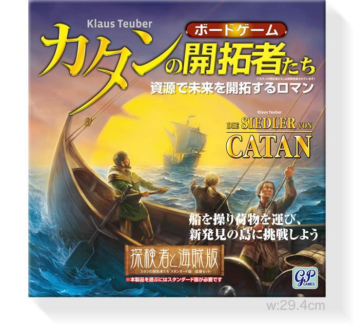 カタンの開拓者拡張:探検者と海賊(GP日本語版):箱