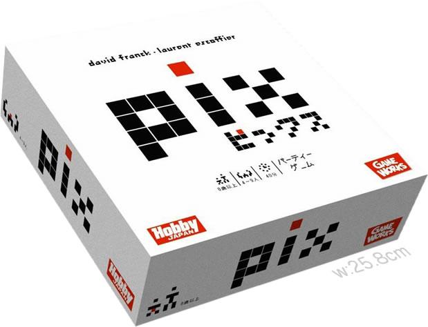 ピックス:箱