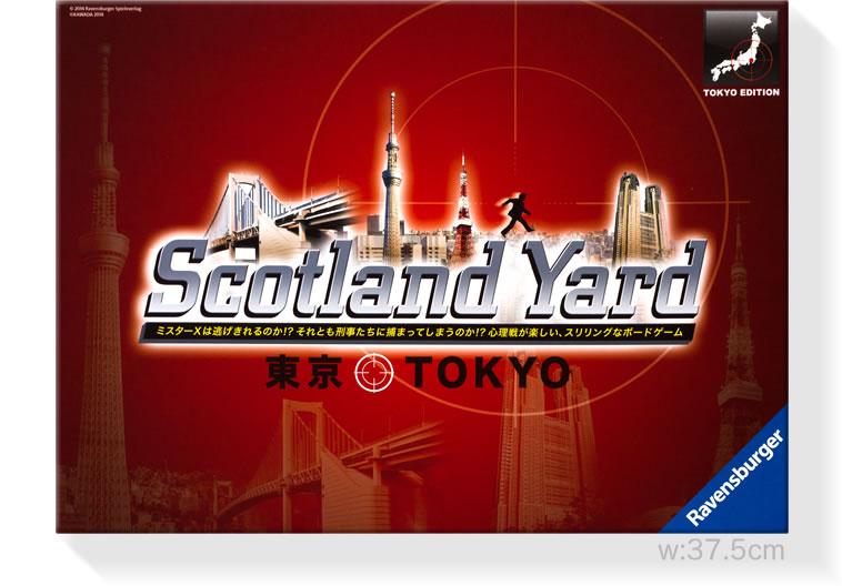 スコットランドヤード東京:箱