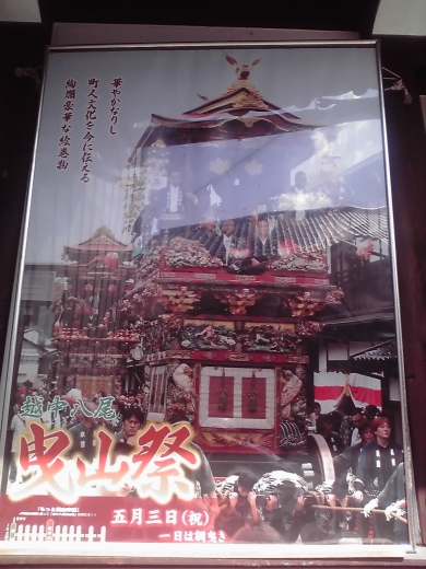 曳山祭ポスター