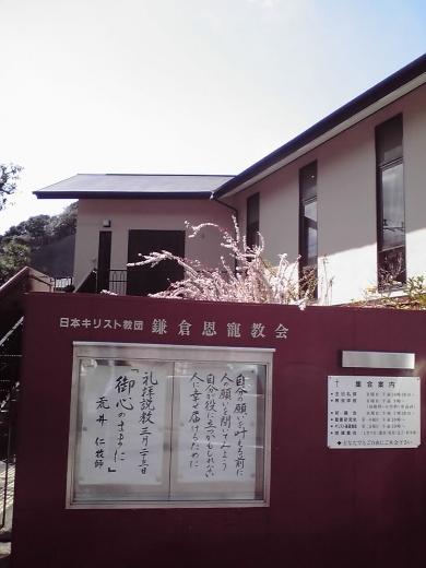 鎌倉恩寵教会3