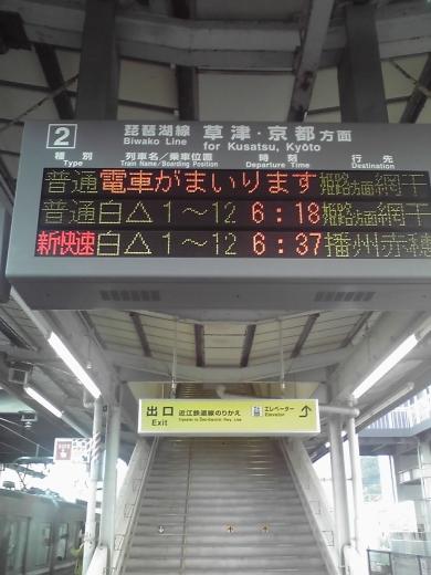 姫路方面網干行き普通列車へ