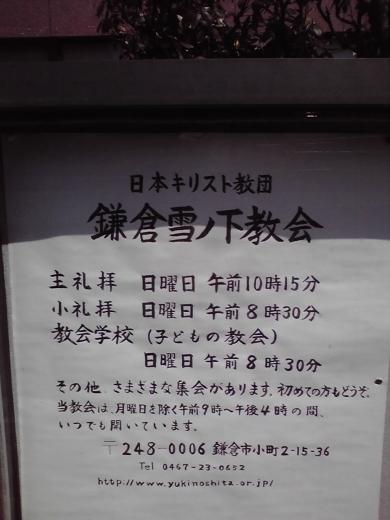 鎌倉雪ノ下教会3