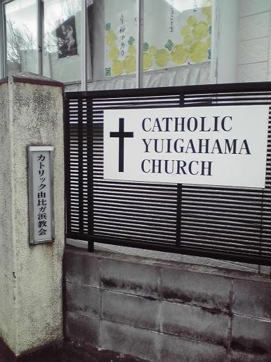 由比ガ浜教会6