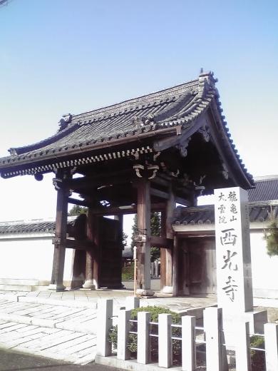 西光寺山門