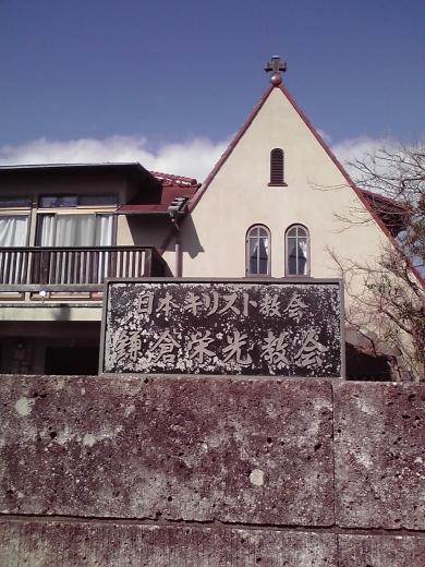 鎌倉栄光教会3