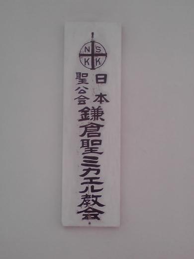 鎌倉聖ミカエル教会3