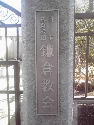 鎌倉教会3