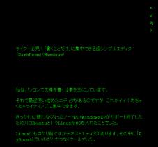 DarkRoom(テキストエディタ)スクリーンショット
