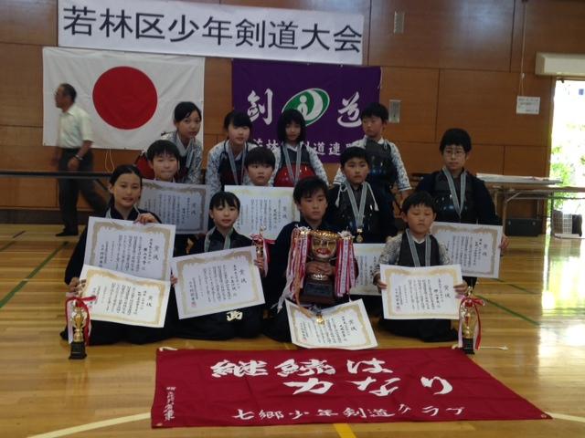 第18回若林区少年剣道大会