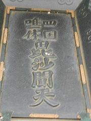 63吉祥寺-毘沙門天25