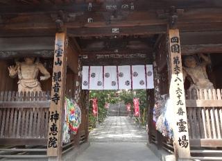 68神恵院-2