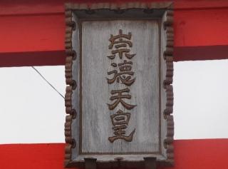 79天皇寺-崇徳天皇25