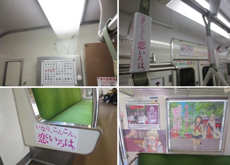 201404京都市営、京阪 (8)