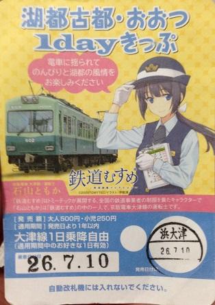 201407京阪鉄むす (2)