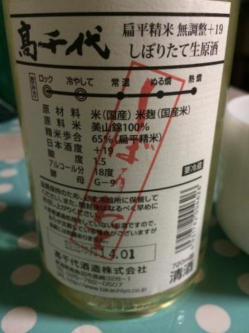 takachiyokarakuchi2.jpeg
