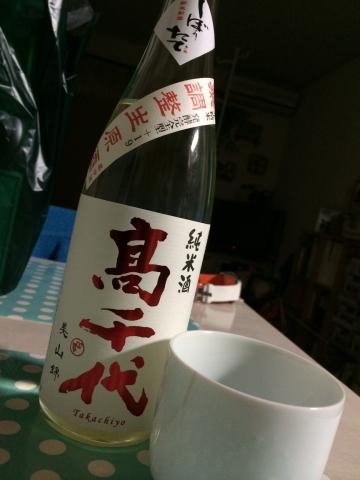 takachiyokarakuchi.jpeg