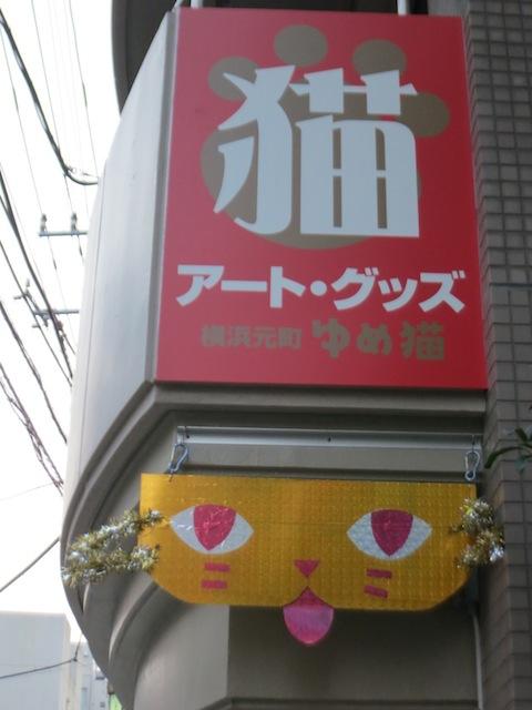 猫目看板1