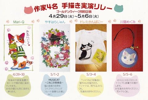 ゆめ猫5月実演DM_0002