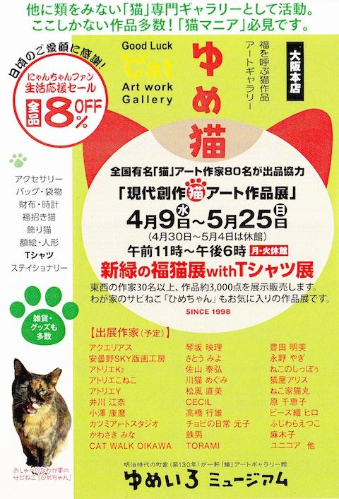 ゆめ猫5月実演DM