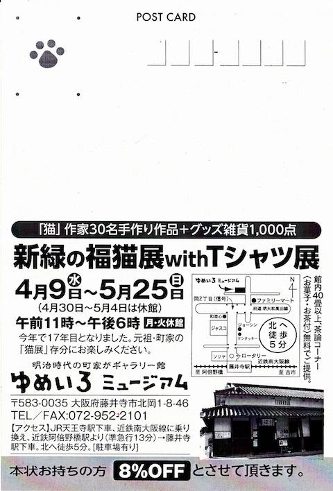 ゆめ猫5月実演DM_0001