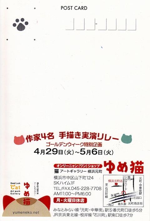 ゆめ猫5月実演