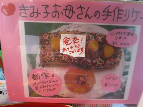 きみ子お母さんのケーキ完売4300
