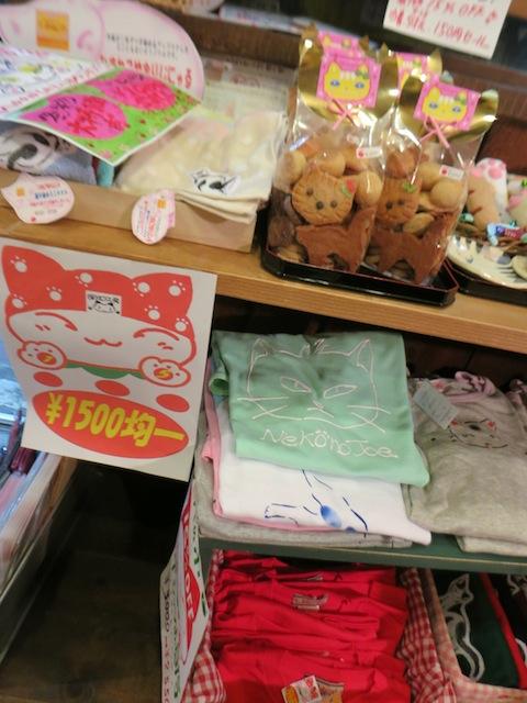 猫 之丞Tは1000円1
