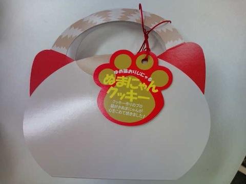 ぬまにゃんクッキーF1000015 のコピー