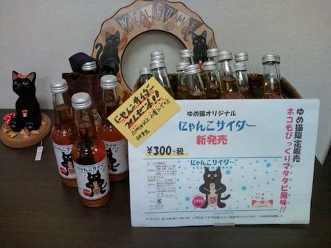 にゃんこサイダーF1000008 のコピー