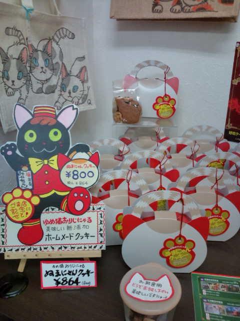 クッキー展示F1000026 のコピー