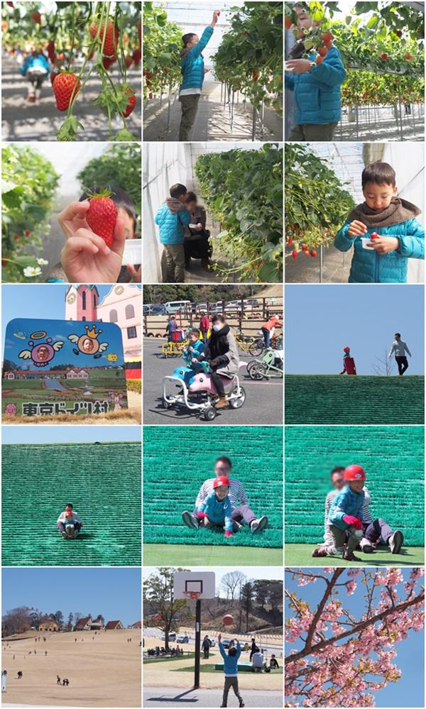 20140322三連休2