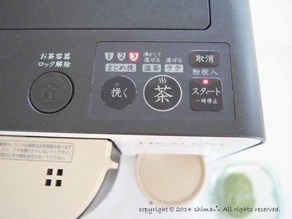 20140917お茶プレッソ2