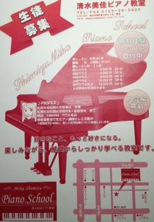 清水美佳ピアノ教室