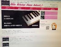 清水美佳ピアノ教室HP画面