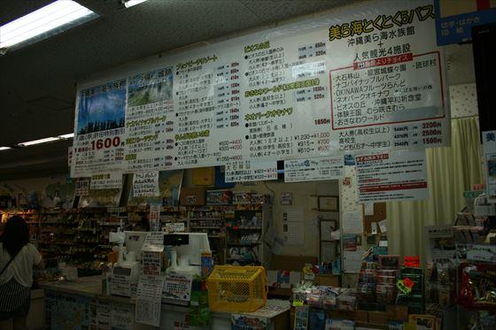 沖縄0606003