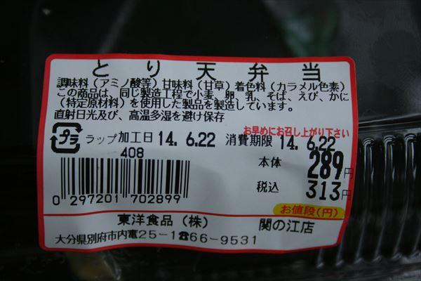 0622 大分002