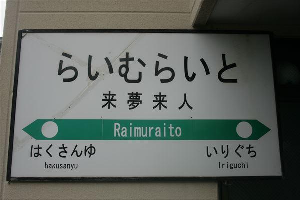 0810 北海道006