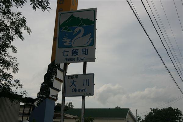 0812 北海道008