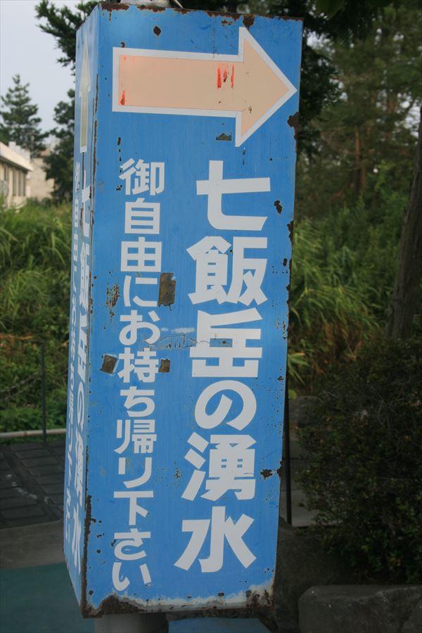 0812 北海道011