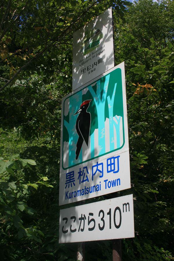0814 北海道006