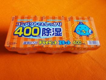 除湿剤を購入しました。