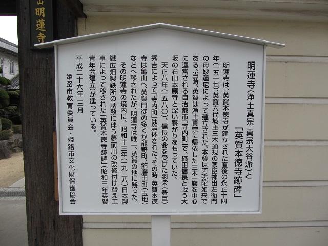 IMG_6081 明蓮寺