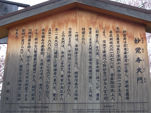 IMG_5713 妙覚寺