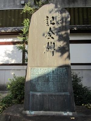 IMG_3849 記念碑