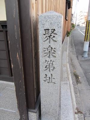 IMG_3827 聚楽第