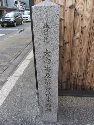 IMG_3828 聚楽第東濠跡