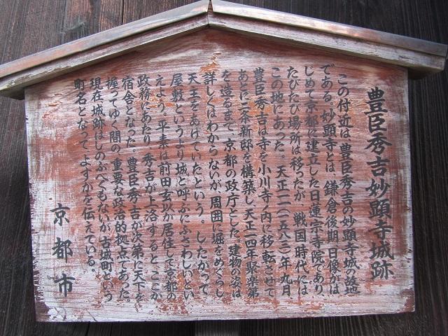 IMG_7003 妙顕寺城跡
