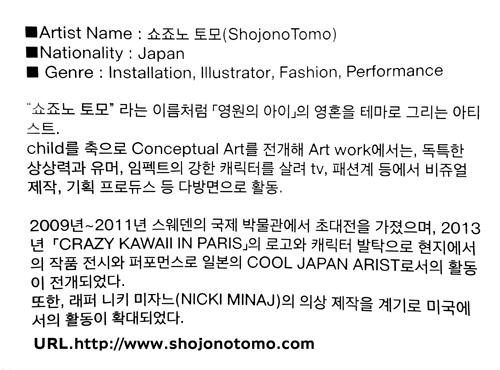 ブログ韓国語のtomo profile