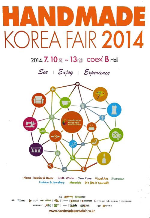 ブログ韓国[2014パンフ